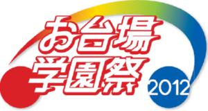 Odaibagakuensai2012