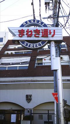 20180108shinjuku7huku310