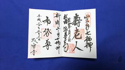 20180108shinjuku7huku513