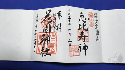 20180108shinjuku7huku514
