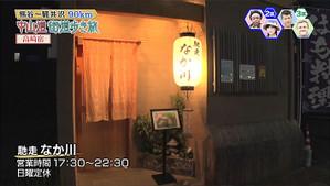 20170823takasaki404